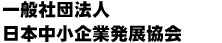 一般社団法人日本中小企業発展協会
